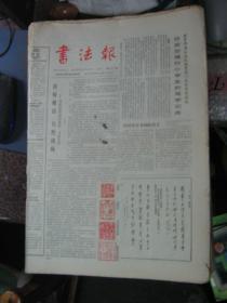 书法报【1984年、1986年、1987年、1988年、1989年、1990年、1991年全年】