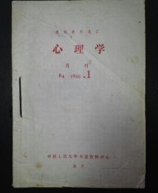 心理学  月刊(1986第1期到第12期)