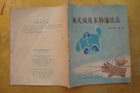 新式绒线衣物编结法 1963年