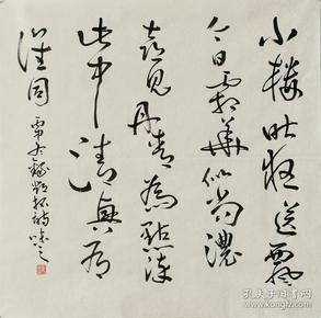 當代藝術家協會副主席王丞手寫!!  昨夜小樓送西風71