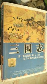 三国志  是一部记载魏.蜀.吴三国 鼎力时期的纪传体国别史  陈寿 著 中国戏剧出版社