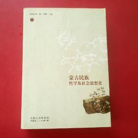 蒙古民族哲学及社会思想史(上)