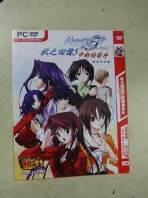 PC DVD:秋之回忆5中断的影片(简体中文版)