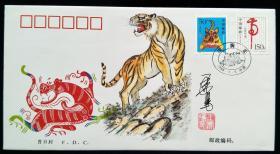 著名邮票设计家王虎鸣手绘二轮虎手绘封,精美保真