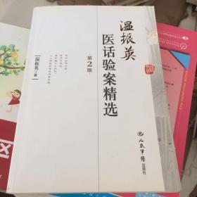 温振英医话验案精选(第2版)