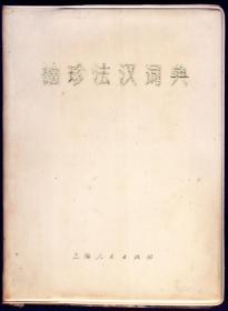 袖珍法汉词典