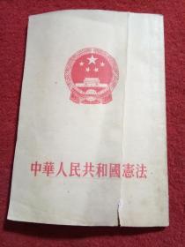 中华人民共和国宪 法