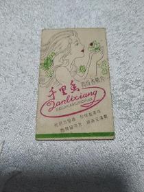 千里香高级香精纸片