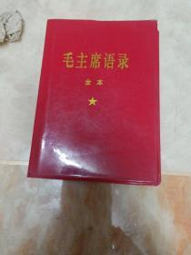 毛泽东语录(全本) 2010年