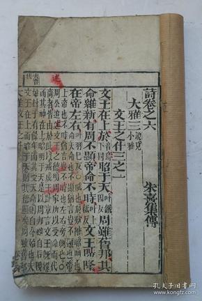 清代康熙三十五年(丙子1696)木刻《诗卷》之六、卷七、卷八合订本。朱熹集传    大雅三说见小雅    文王之什三之一。清代大开本木刻大字版书,九五品。