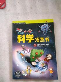 老师都吓一跳的科学漫画书:现代科学万花筒