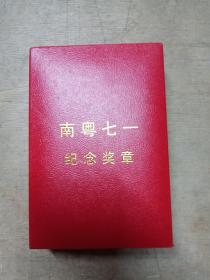 南粤七一纪念奖章-----入党五十周年以上老党员(有锦盒)
