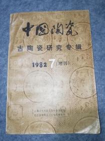 中国陶瓷 古陶瓷研究专辑 1982年7(增刊)有霍华签名