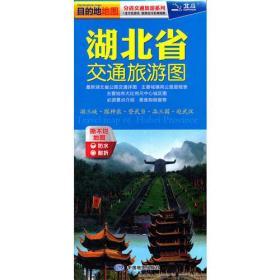 2017分省交通旅游系列:湖北省交通旅游图(防水 耐折 撕不烂地图)