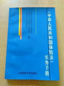 《中华人民共和国保险法》实务手册