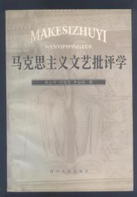马克思主义文艺批评学