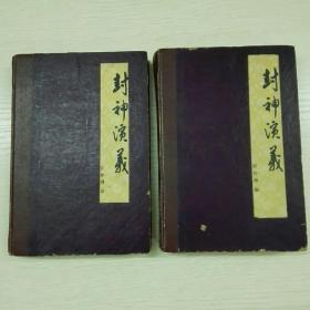 封神演义(精装,上下两册全,1980年一版一印)