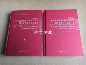 2016中文古籍整理与版本目录学国际学术研讨会论文集 (全二册)