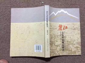 丽江文化旅游崛起解读