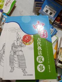 中国古代执法的故事