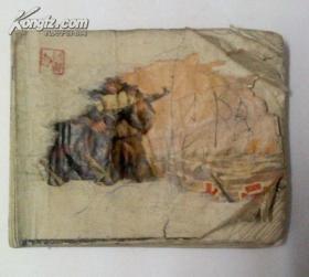 连环画 小人书《海岛哨兵》上海人民美术出版社文革老版 缺封底