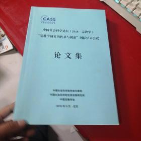 """中国社会科学论坛(2018 宗教学)""""宗教学研究的传承与创新""""国际学术会议 论文集"""
