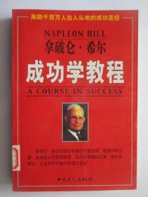 拿破仑·希尔成功学教程