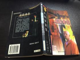 霍格探案集:危险角色(98年1版1印)