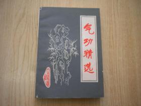 《气功精选》,32开集体著,人民体育1983.11出版,6690号,图书