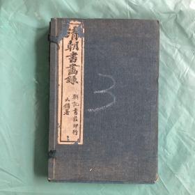 绝版 线装书  民国23年《清朝书画家笔录》(一函4卷 全)