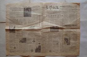 长春日报  1980年10月16日  1-4版
