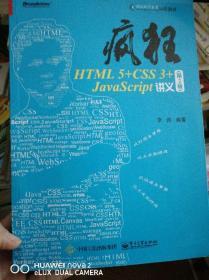 正版二手包邮 疯狂HTML5+CSS3+JavaScript讲义(第2版)