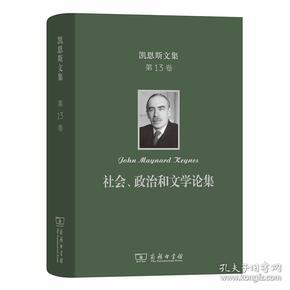 凯恩斯文集:第13卷:社会、政治和文学论集