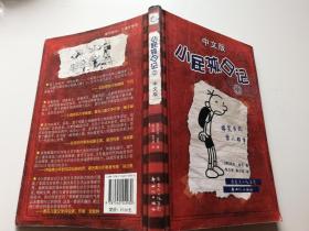 小屁孩日记1(中文版)