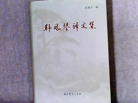 韩凤琴译文集 精装 编者张惠才毛笔签赠钤印本