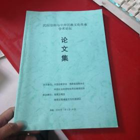 民间信仰与中华民族文化传承学术论坛 论文集
