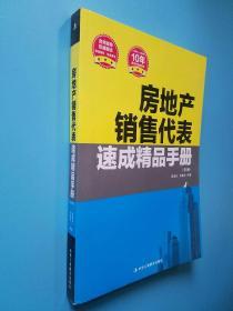 房地产销售代表速成精品手册(第3版)