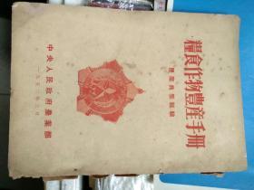 粮食作物丰产手册,一九五二年农业部。