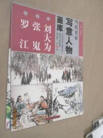 当代名家写意人物画库第1辑--刘大为 张嵬 罗江