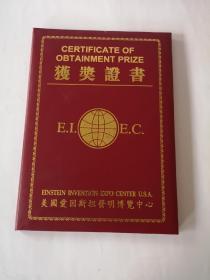 获奖证书  第三届爱因斯坦世界发明  技术产品博览会国际金奖