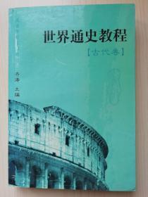 世界通史教程教学参考:古代卷