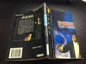 霍格探案集:妙笔神探(98年1版1印)