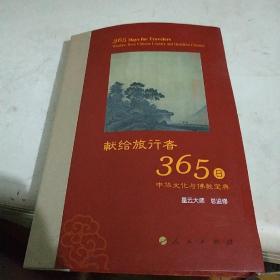 献给旅行者365日--中华文化与佛教宝典