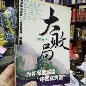 """大败局Ⅱ:探寻著名企业""""中国式失败""""的基因"""