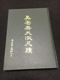 《吴愙斋大澂尺牍》 布面精装一厚册全 老版影印 火气全消