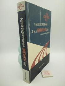 中国国际经济贸易仲裁委员会管辖权决定选编