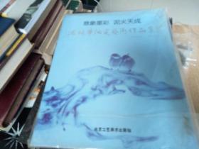 冯林华陶瓷艺术作品集