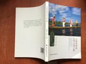 云南及周边自驾文化之旅