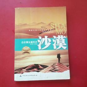 地质景观百科常识普及丛书,沙漠