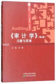 审计学 (第4版)习题与答案